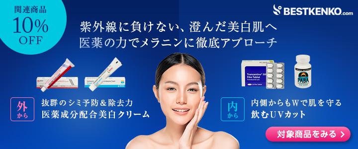 紫外線対策キャンペーン 720 x 300