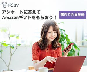 アンケートに答えてAmazonギフトをもらおう!i-Say