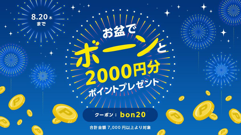 お盆でボーンと2000円分ポイントプレゼント