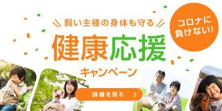 コロナに負けない!ペット飼い主様の健康応援キャンペーン 320 x 160