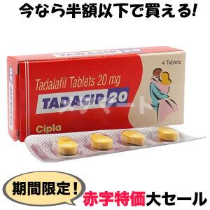 タダシップ【期間限定赤字特価】の通販なら個人輸入代行のメデマート