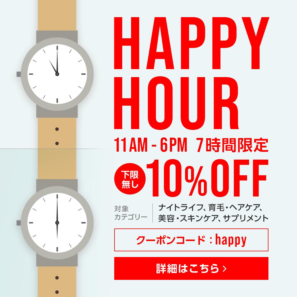 Happy Hour 7時間限定クーポン