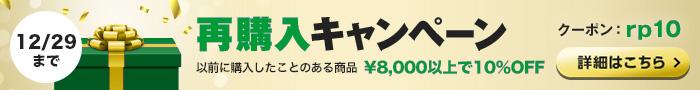 【10%OFF】再購入キャンペーン