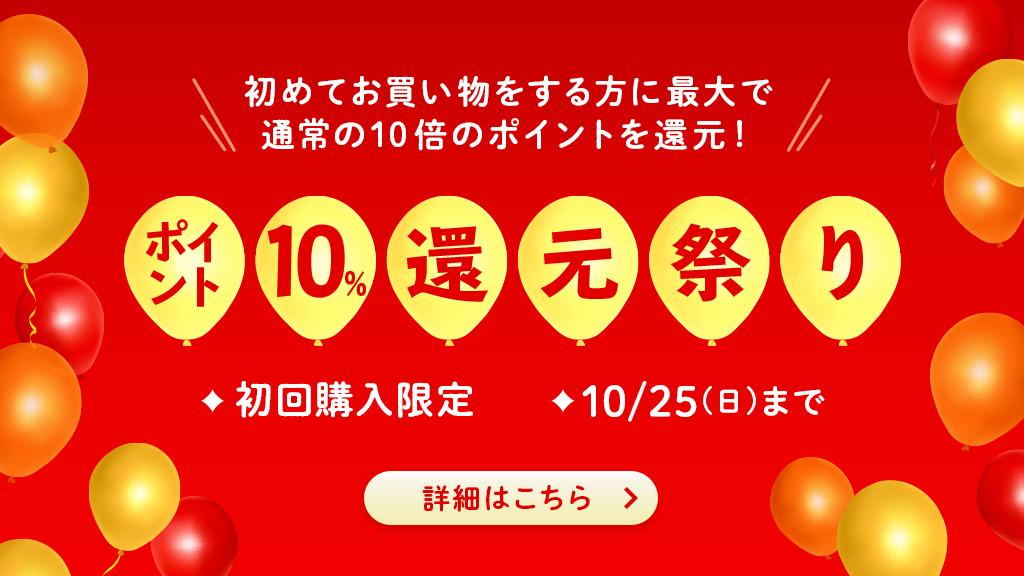 初回購入限定!ポイント10%還元キャンペーン!