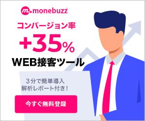コンバージョン率35%アップ!WEB接客ツールならマネバズ