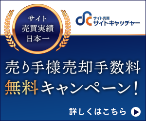 M&Aサイトキャッチャー新規サイト登録
