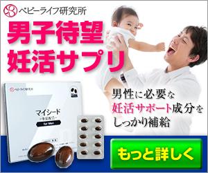【販売開始5周年】妊活サプリといえば、マイシード