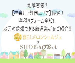 SHOP AOBA(各種リフォーム見積り依頼)