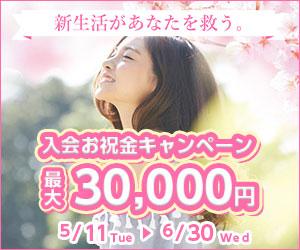 6月末までの入会でお祝い金最大3万円のチャンス
