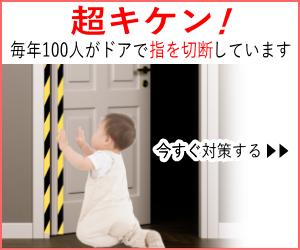 ドアへの指はさみ防止グッズ【はさマンモス】