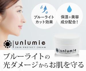 スキンケアでブルーライトの光ダメージからお肌を守るunlumie(アンルミエ)