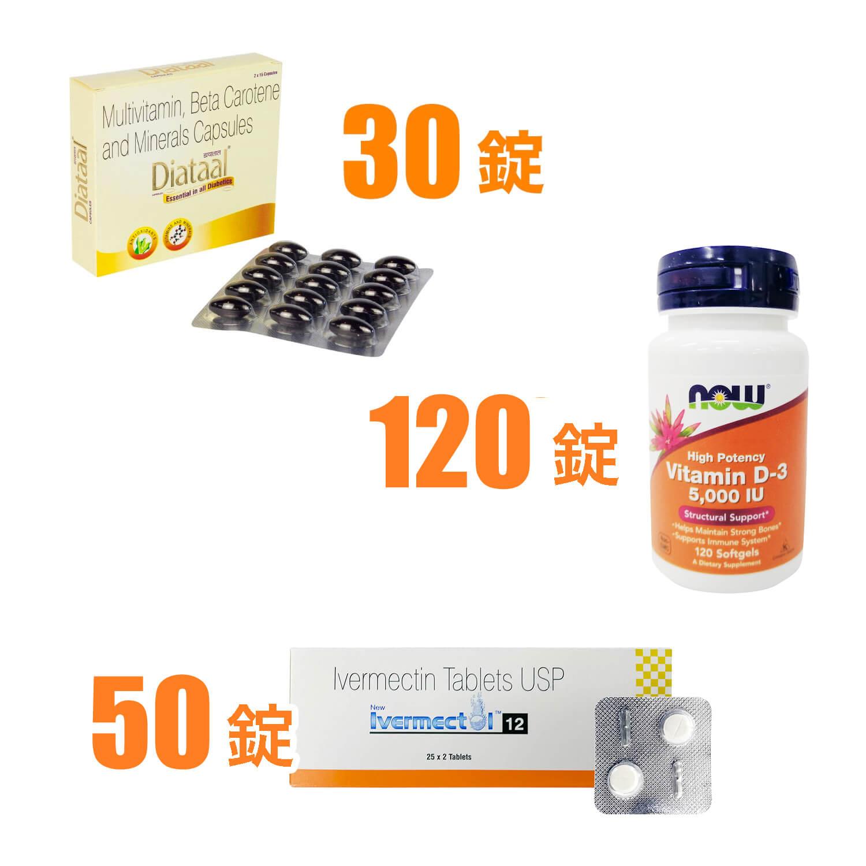 コロナ予防プロトコル(イベルメクチン12mg48錠/ ビタミンD120錠/ マルチビタミン)