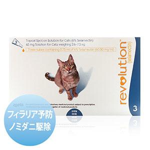 レボリューション猫用