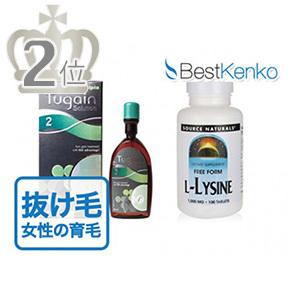 ツゲイン2%+Lリジンセット