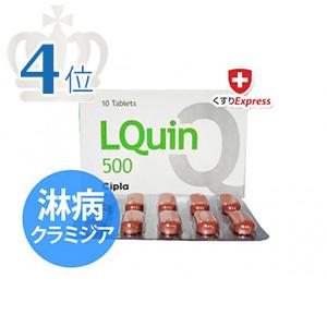 クラビットジェネリック500mg(Lquin)