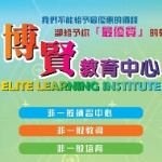 Elite learning institute