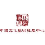 中國文化藝術發展中心
