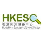 香港教育服務中心