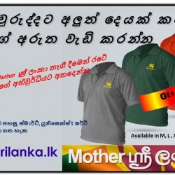 Sinhala and Tamil New Year T shirt Promo