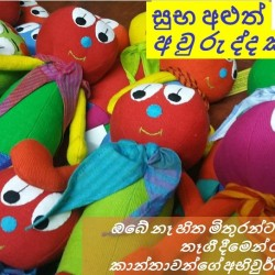 Happy Sinhala and Tamil New Year!