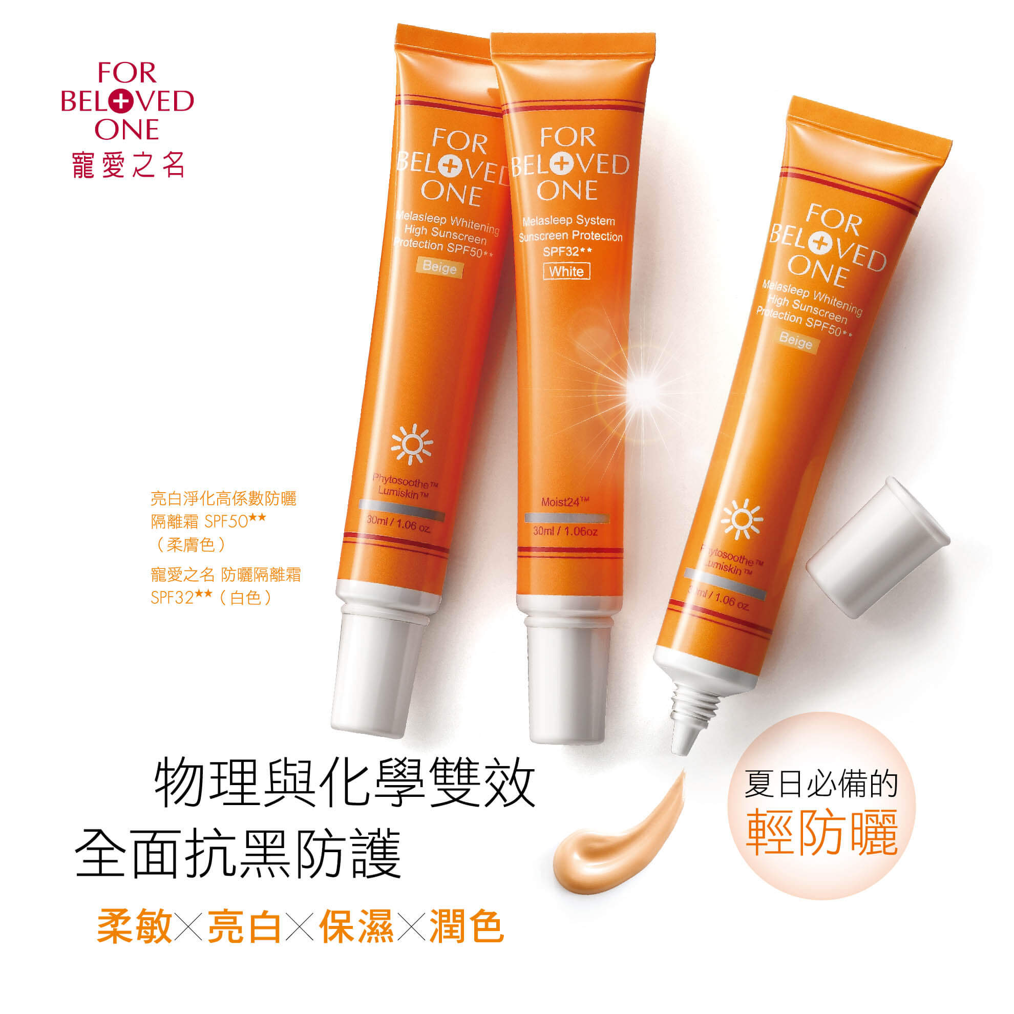 Whitening High Sunscreen Protection - Product