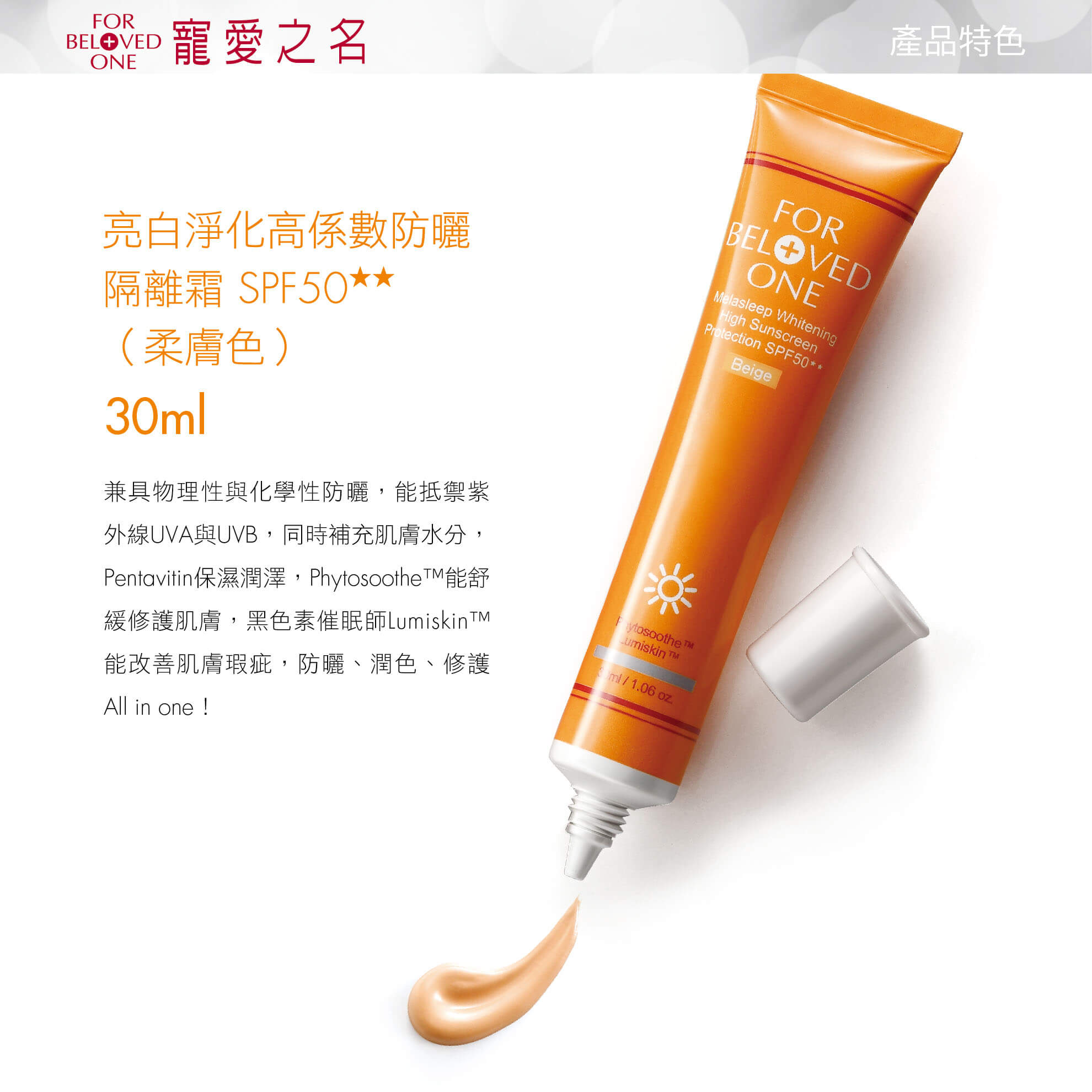 Whitening High Sunscreen Protection - Product Benefits