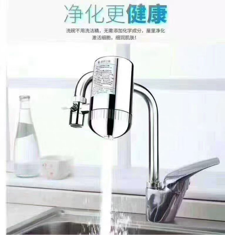 Household Water Purifier Filter Water