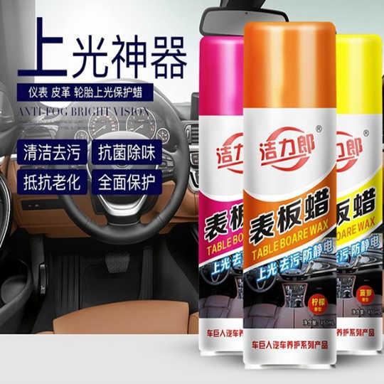 Car supplies wax table board wax fragrance fragrance glazing interior retreading agent