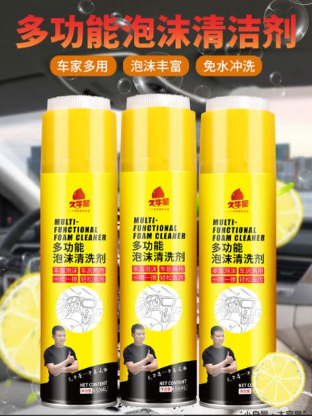 Foam cleaner, indoor leather seat, roof fabric, strong decontamination, car washing supplies, car interior cleaner