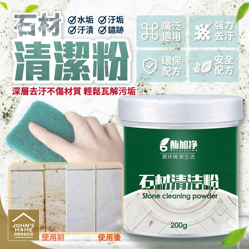 Enzyme Plus Net Stone Cleaning Powder 200 G Deep Cleaning Does Not To Hurt The Material