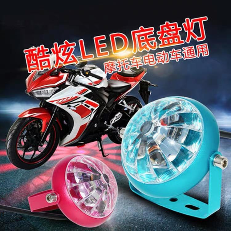 Motorcycle Laser Gun Electric Vehicle Modification Accessories Flashing Lantern WISP Chassis Light LED Decorative Waterproof