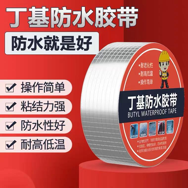 Butyl Waterproof Tape Aluminium Foil Adhesive Tape Crack Repair Anti-Leakage repair tape house crack repair tool