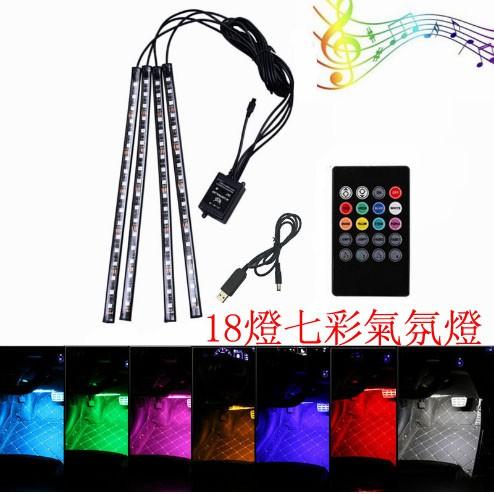 Car Atmosphere Light USB/Cigarette Lighter Wireless Remote Control RGB Neon Interior Decorative Ambient LED Lamp