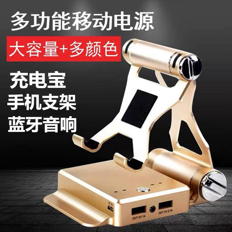 Mobile phone stand power bank torchlight mobile power multi-function charging treasure