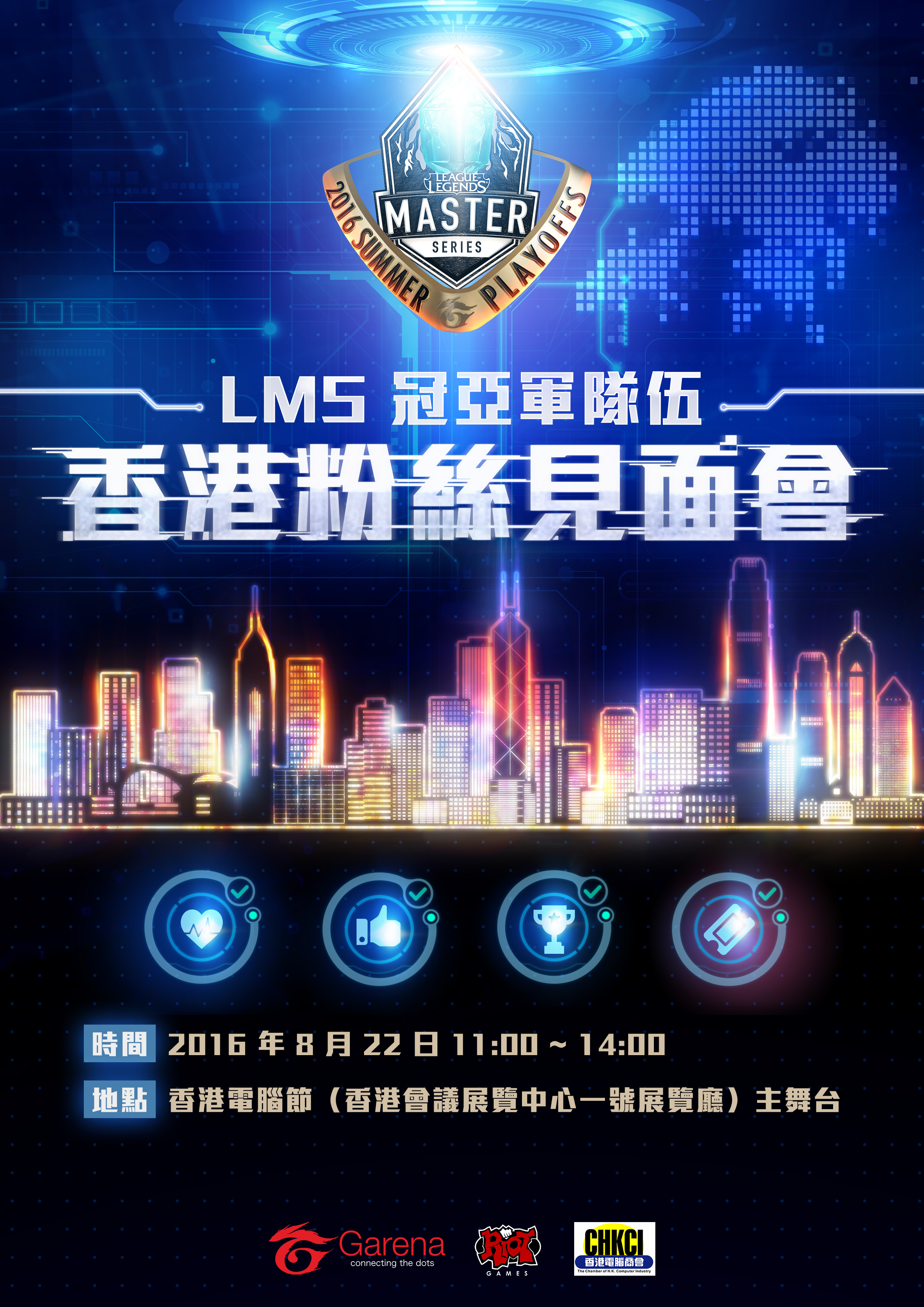 將於8月22日(一)在「香港電腦通訊節2016」主舞台,舉行《英雄聯盟》戰隊選手首場香港粉絲見面會。
