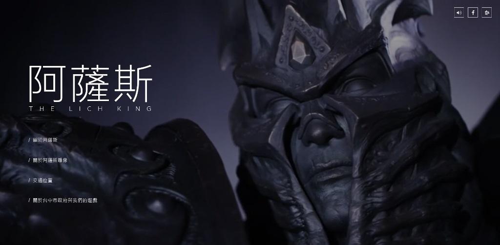出發台中前必看!阿薩斯雕像專屬網站