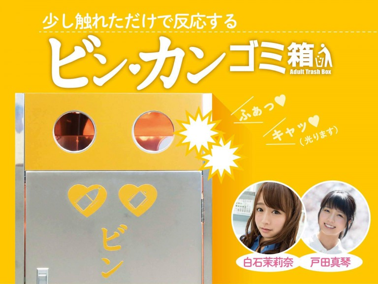 product-binkan-768x576