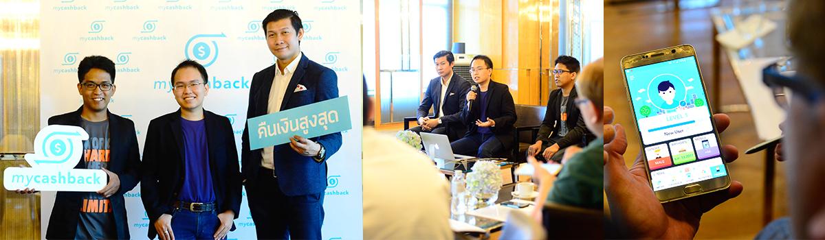 เปิดตัว myCashback.co อีคอมเมิร์ซ สัญชาติไทย สร้างปรากฏการณ์ช้อปปิ้งสุดคุ้ม ให้เงินคืนสูงสุด ไวที่สุด