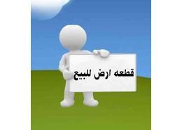 Terrain à vendre Agadir