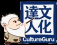 Culture Guru
