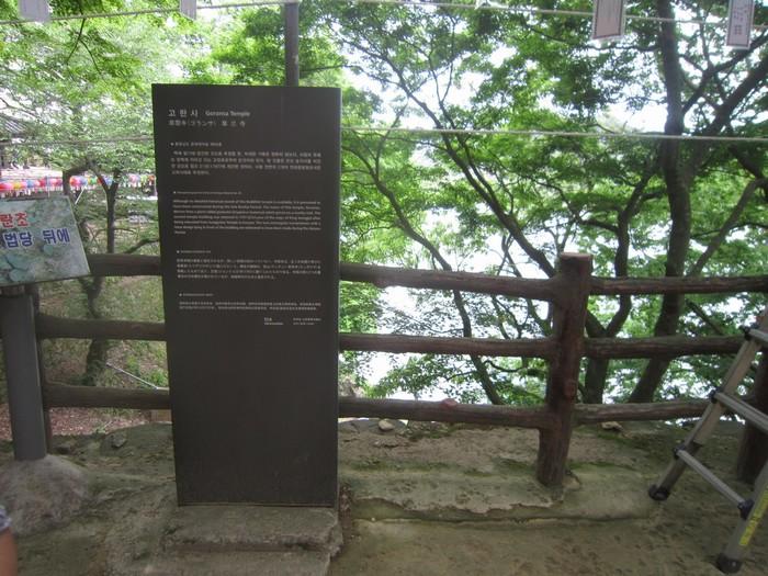 Ngày nay, chính phủ Hàn đã cho xây hàng rào quanh chỗ lên vách đá nhằm bảo đảm an toàn cho du khách. Đồng thời, họ cũng cho xây dựng một tấm bia ghi lại lịch sử của nơi đây.