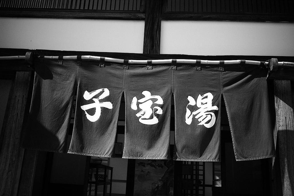 Đến thời Edo thì những chiếc rèm có chữ mới được sử dụng rộng rãi
