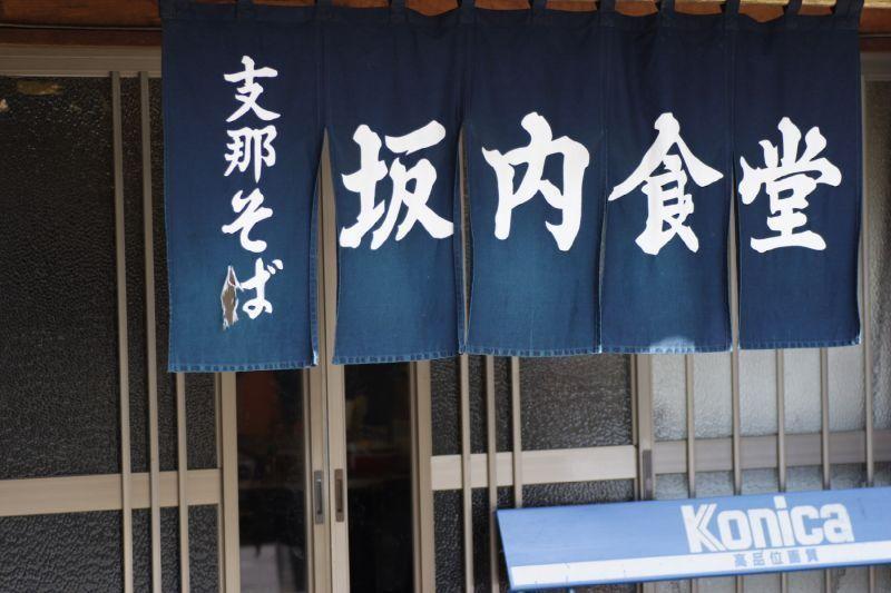 Han-Noren – kiểu rèm Noren cho phép người ngoài có thể nhìn vào bên trong cửa hàng