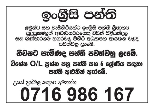 English/Maths/Commerce/Tamil/Sinhala/History group classes in Piliyandala