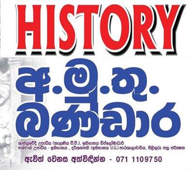 History A/L, O/L Sinhala Medium