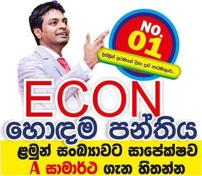 Economics (A/L) Sinhala Medium Hall Class