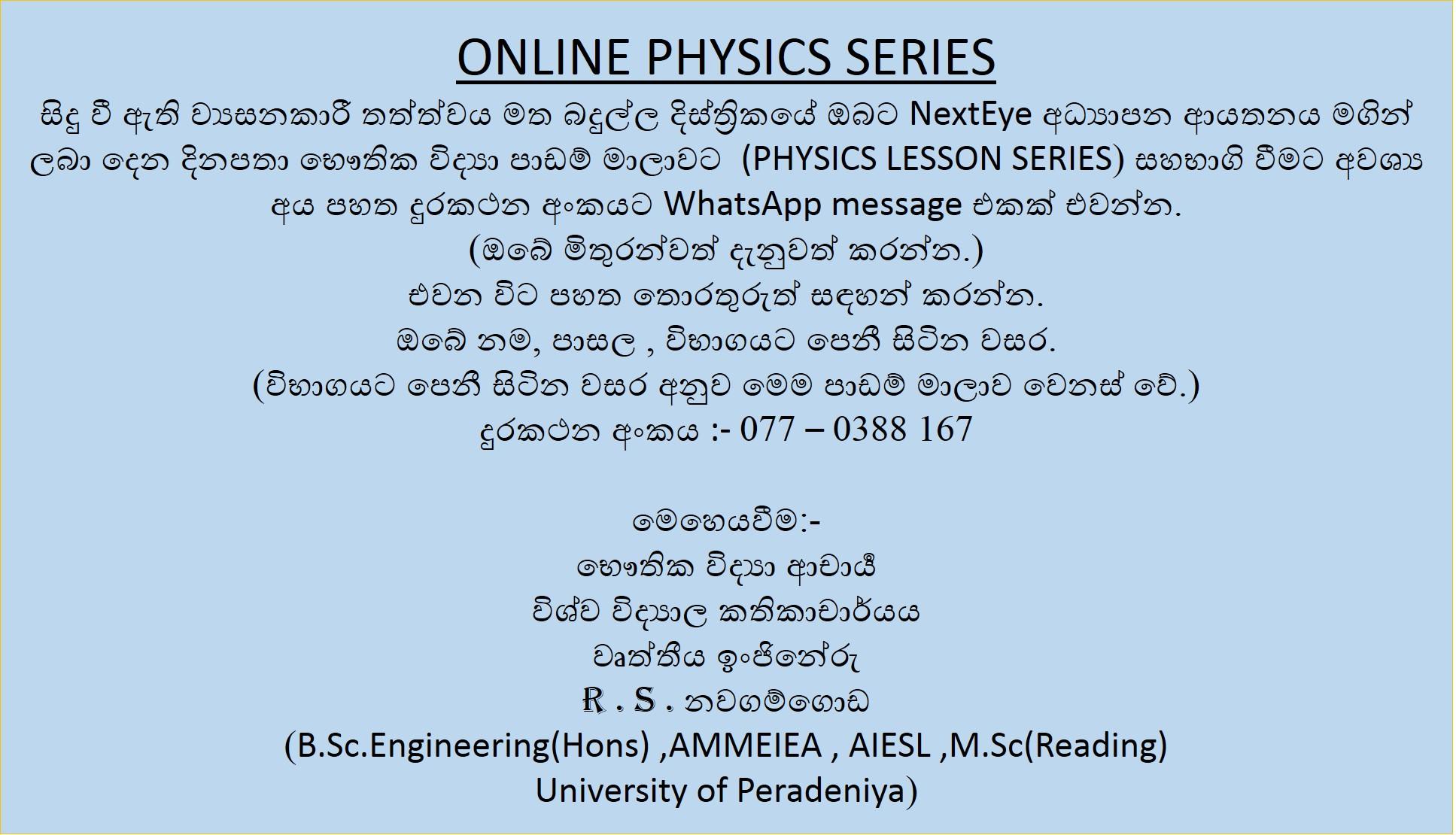 Physics - භෞතික විද්යාව