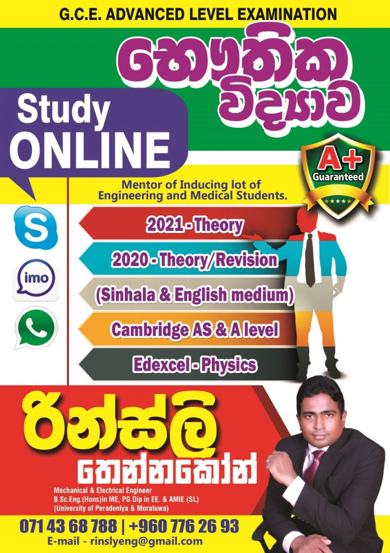 Physics A/L Online (English/Sinhala Medium)