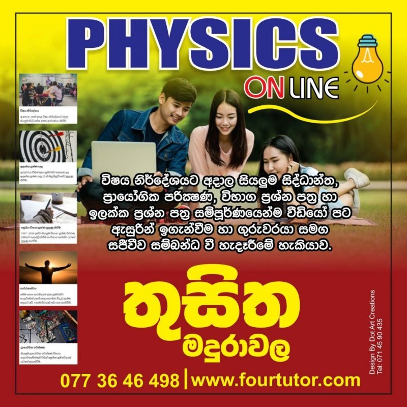 A/L PHYSICS(English Medium/sinhala Medium)