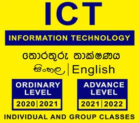ICT A/L O/L GIT Classes